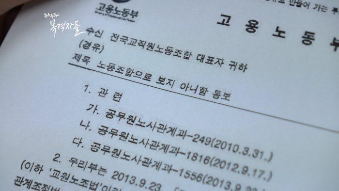 ▲ 2013년 10월 24일 오후 1시 57분, 법외노조를 통보하는 팩스가 전교조 사무실에 왔다.
