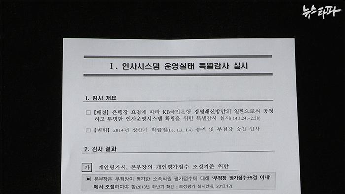 ▲ '감사 관련 주요 이슈' 문건(2014년 11월 KB국민은행 경영감사부 작성)
