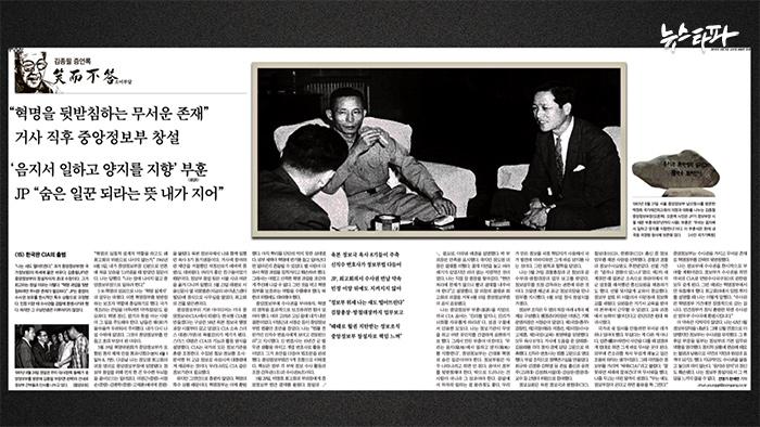 ▲ 초대 중앙정보부장 김종필의 중앙일보 증언록(2015.4.3)