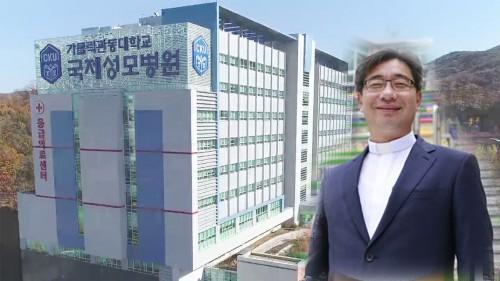 국제성모병원 부원장 신부의 수상한 내부거래