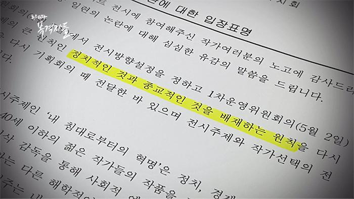 ▲ 10월 28일 대구미협이 작가들에게 보낸 해명 공문