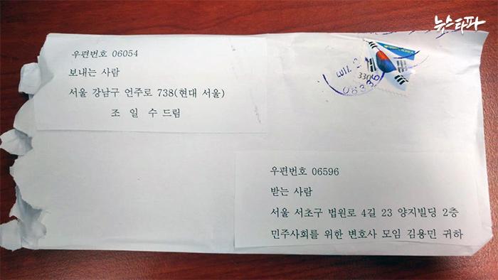 ▲ 지난 6일 국정원의 조직적 검찰수사 방해 실태가 담긴 제보 편지가 민변에 접수됐다