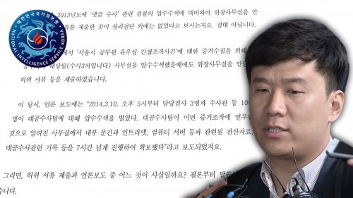 """""""국정원, 유우성 사건도 조직적 수사 방해""""…적폐청산TF 한계 드러나"""
