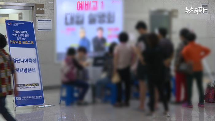 ▲지난 9월 부천시 한 역사 안에서 인천성모병원 직원들이 시민들에게 '혈관나이측정' 서비스를 하고 있다.