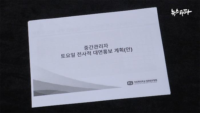 ▲최근 뉴스타파가 확보안 '중간관리자 토요일 전사적 대면홍보 계획안'. 지난 3월 인천성모병원이 작성한 문건이다.