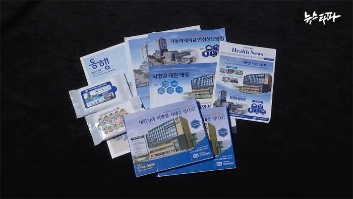 ▲ 인천성모병원 직원들이 시민들에게 나눠준 병원 홍보물