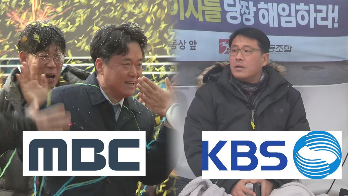 MBC 해직자들 첫 출근…KBS 새노조는 파업 100일 돌입