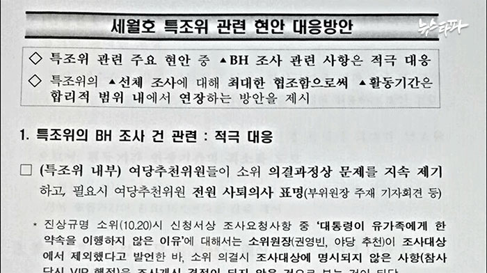 ▲ ''세월호 특조위 관련 현안 대응방안' 문건 (자료 출처: 머니투데이 the300)