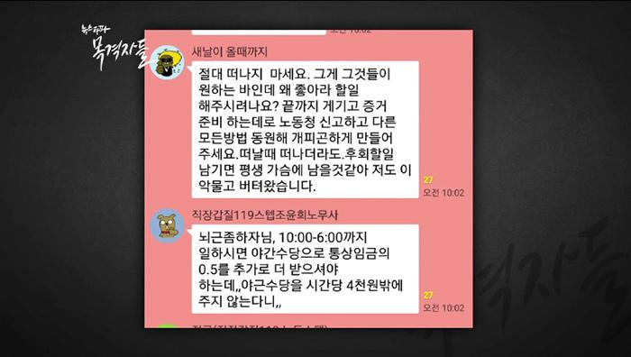 ▲지난 11월 1일 개설한 '직장갑질119' 오픈채팅방