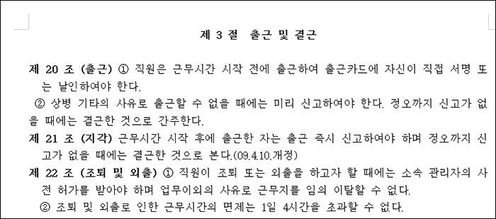 ▲ 서울대병원 복무규정 제2장 3절