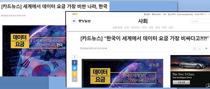 ▲중앙일보 2017년 12월 5일(왼쪽)과 12월 12일 자 카드뉴스. 12일 자(오른쪽)에선 제목과 내용이 바뀌었다.