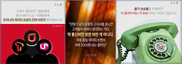 ▲중앙일보 2017년 12월 12일 자 카드뉴스 주요 내용. 5일 자와 달리 이동전화 3사 쪽 입장과 직원 답변을 덧댔다.
