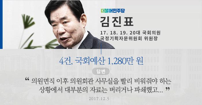 더불어민주당 김진태 국정기획자문위원회 위원장