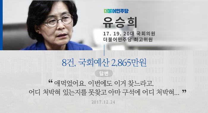 더불어민주당 유승희 최고위원
