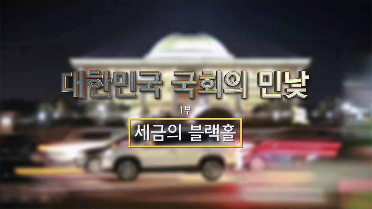 [국회개혁]대한민국 국회의 민낯 : 1부 세금의 블랙홀