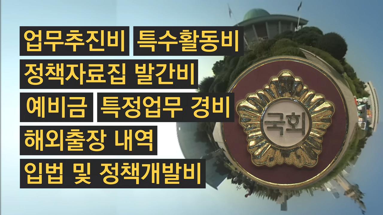 [국회개혁]국회예산은 의원들의 '쌈짓돈?' 정보공개가 답이다.
