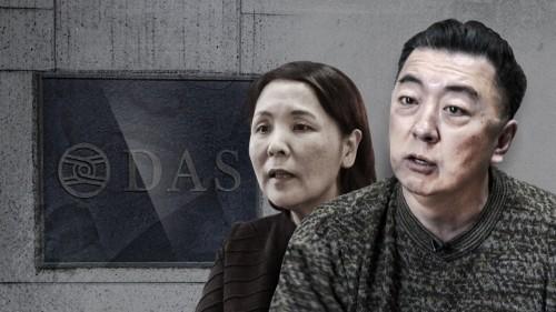 '다스 140억 이체' 스위스 검찰 결정문 최초공개