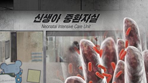 [신생아 참사]사망 원인 세균, '신생아실 싱크대'에서 검출
