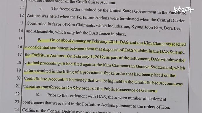 ▲ 에리카 김 미국 연방법원 진술서
