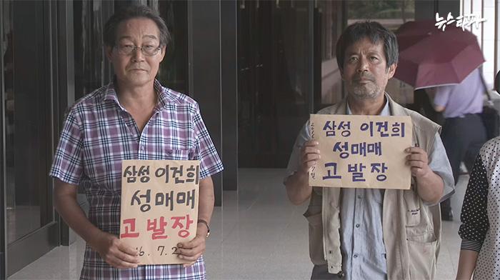 ▲ 삼성일반노조는 7월 27일 이건희 성매매 의혹에 대한 고발장을 서울중앙지검에 접수했다.