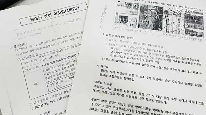 유성기업 영동공장 공장장이 임직원에게 보낸 문서에는 정정보도 이전의 문화일보 기사와 콜트콜텍 투쟁 사례가 언급돼 있다.