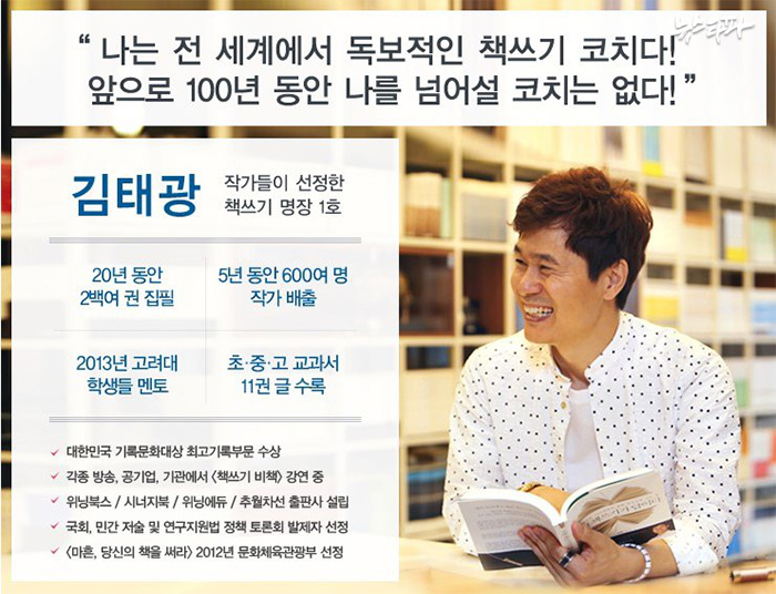 ▲김태광 작가가 운영하는 한책협 카페의 메인 사진. 출처: 한책협 네이버 공식카페
