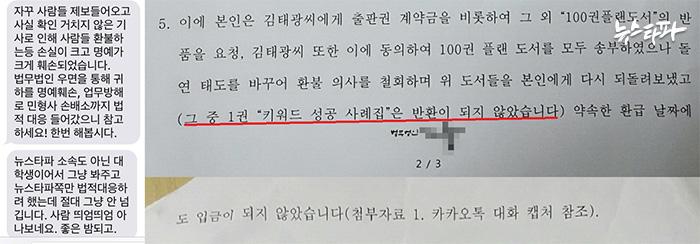 ▲ 김 씨가 보낸 문자메시지(왼쪽)와 B씨가 보낸 내용 증명(오른쪽)