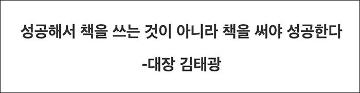 ▲ 카페 게시글에 올라온 김태광 작가의 말. 출처: 한책협 네이버 공식 카페