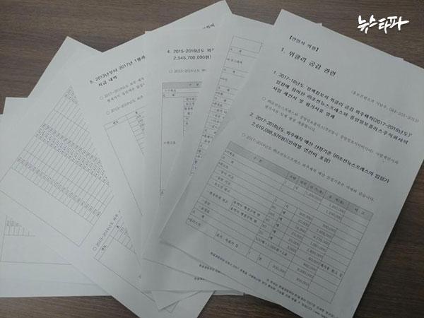 ▲ 문화체육관광부가 안민석 더불어민주당 의원실에 제출한 자료