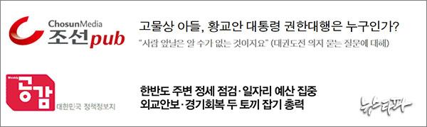▲ 백 모 기자가 <월간조선> 1월호와 <위클리 공감> 389호에 쓴 두 기사
