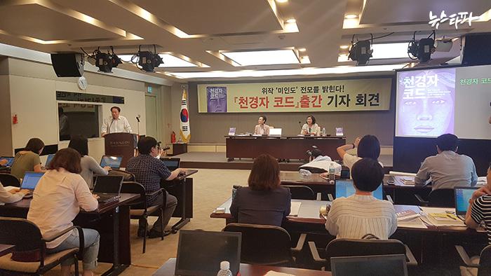 지난 7월 20일, 서울 중구 프레스센터에서 <천경자코드> 출판기념회가 열렸다.