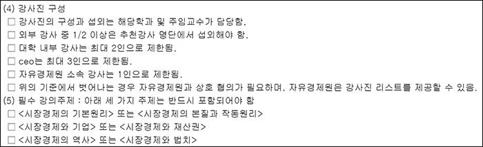 ▲ 자유경제원 당시 각 대학에 발송한 강좌개설 안내문 전문 중 일부