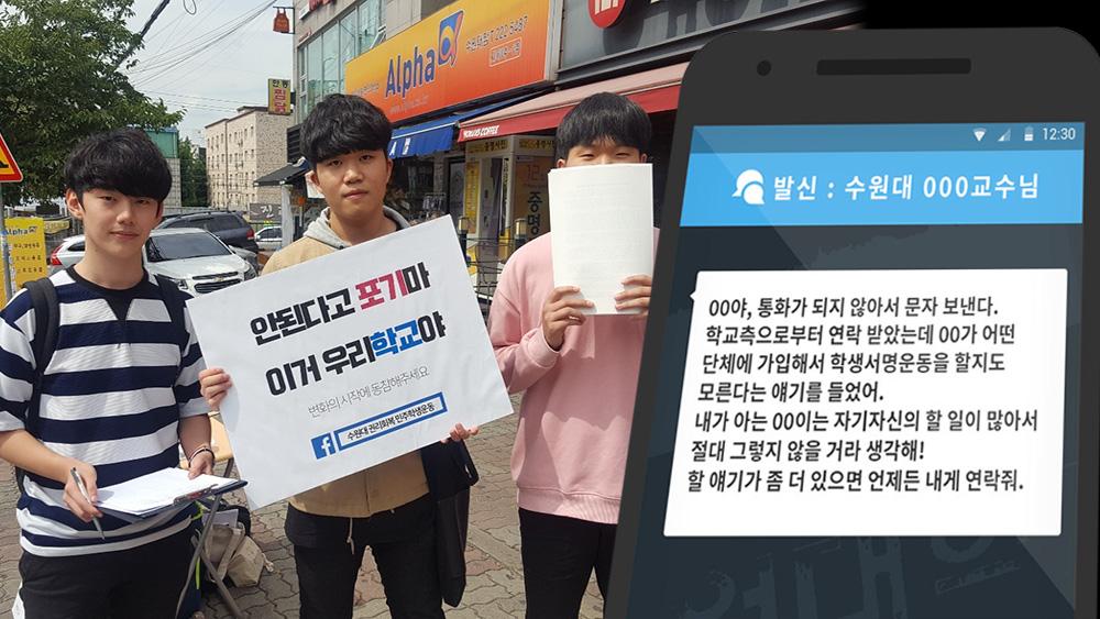 """[취재 이후]수원대 """"총장 처벌 서명운동 막아라"""" 교수, 학생 압박"""