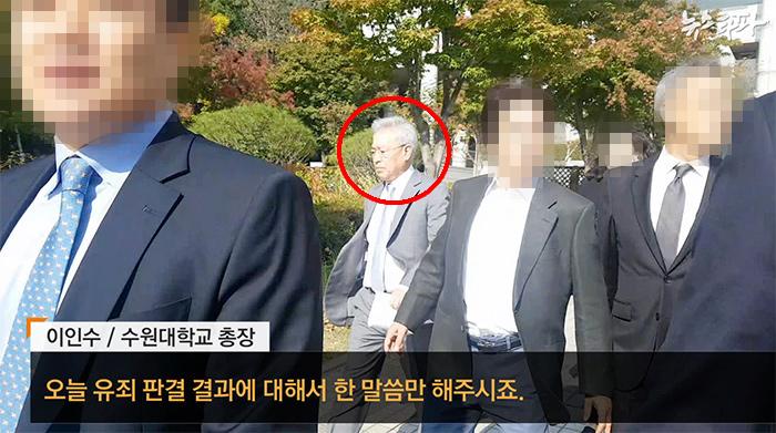 ▲ 지난 10월 25일 서울고법에서 교직원들의 보호를 받으며 취재진의 질문을 피한 이인수 총장